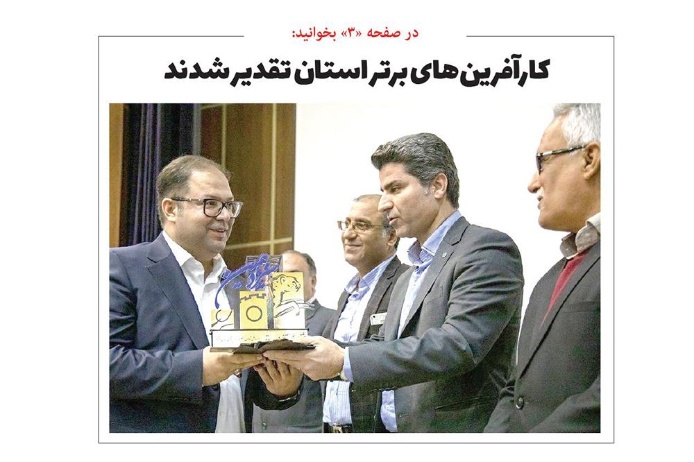روزنامه پیام عسلویه: کارآفرینهای برتر استان تقدیر شدند