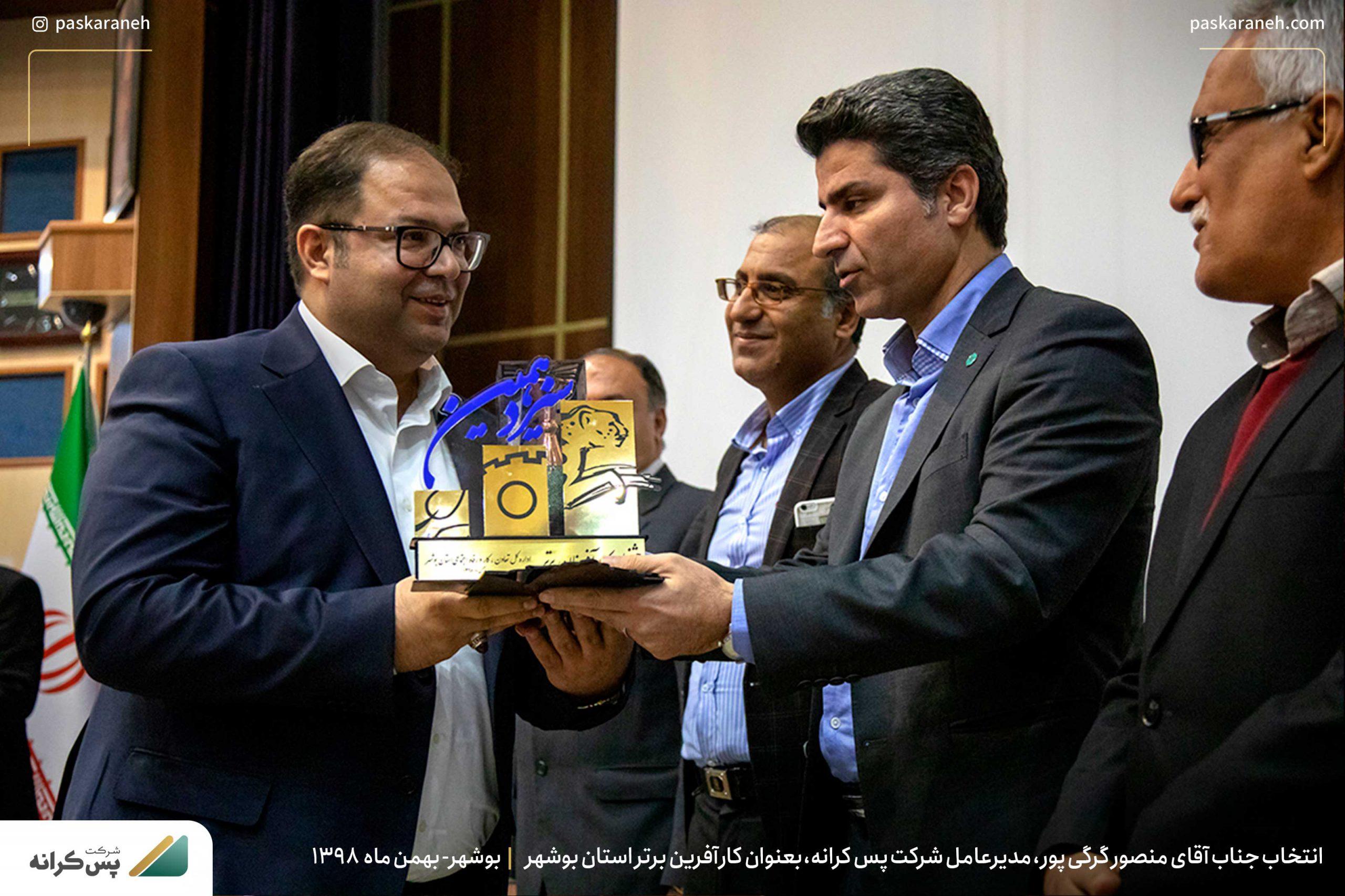خلیج فارس: کارآفرینهای برتر استان تقدیر شدند